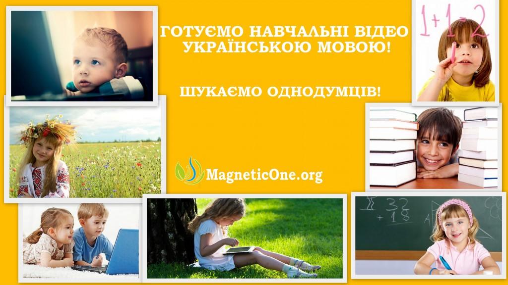 навчальні відео (1)